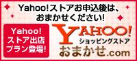 Yahoo!ショップおまかせ.com