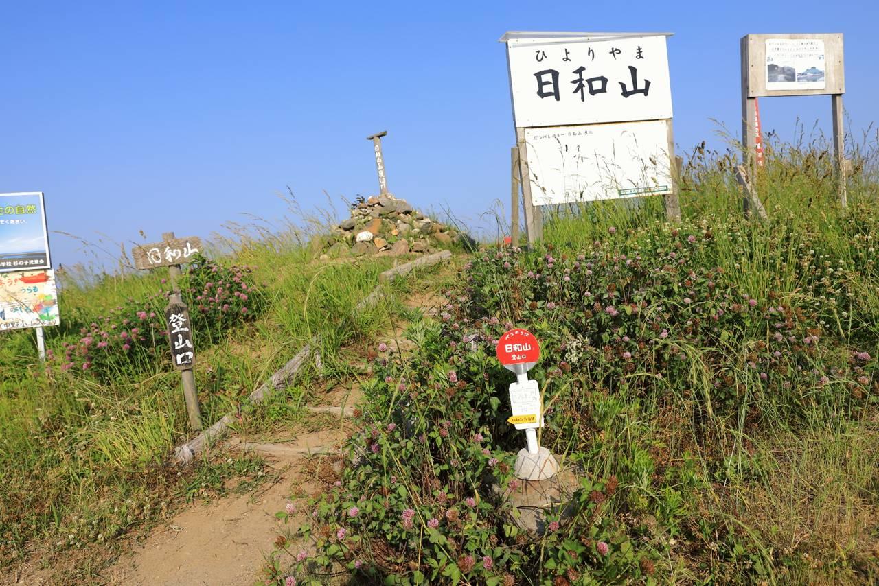 2歩で登れる日本一低い山知っていますか。^^
